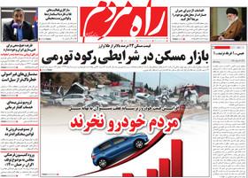 صفحه اول روزنامه های سیاسی اقتصادی و اجتماعی سراسری کشور چاپ 27 فروردین