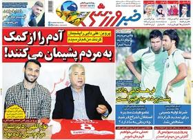 صفحه اول روزنامه های ورزشی چاپ 27 فروردین