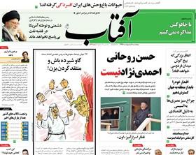 صفحه اول روزنامه های سیاسی اقتصادی و اجتماعی سراسری کشور چاپ 5 اردیبهشت