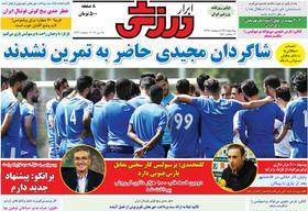صفحه اول روزنامه های ورزشی چاپ 25اردیبهشت