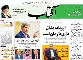 صفحه اول روزنامه های سیاسی اقتصادی و اجتماعی سراسری کشور چاپ 25 اردیبهشت