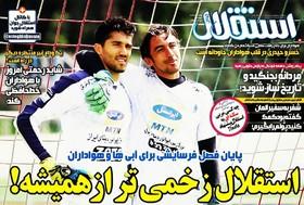 صفحه اول روزنامه های ورزشی چاپ 26اردیبهشت