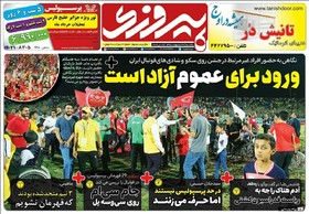 صفحه اول روزنامه های ورزشی چاپ 29اردیبهشت