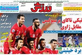 صفحه اول روزنامه های ورزشی چاپ 31اردیبهشت