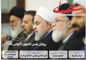 صفحه اول روزنامه های سیاسی اقتصادی و اجتماعی سراسری کشور چاپ 1 خرداد