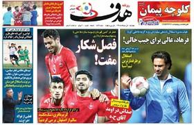 صفحه اول روزنامه های ورزشی چاپ 1خرداد