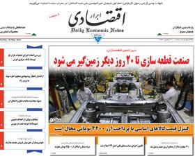 صفحه اول روزنامه های سیاسی اقتصادی و اجتماعی سراسری کشور چاپ 5 خرداد