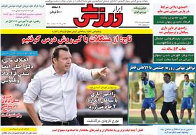 صفحه اول روزنامه های ورزشی چاپ 5خرداد