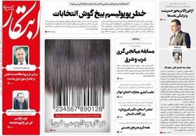 صفحه اول روزنامه های سیاسی اقتصادی و اجتماعی سراسری کشور چاپ 22 خرداد