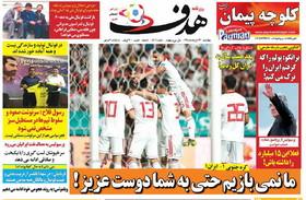 صفحه اول روزنامه های ورزشی چاپ 22خرداد
