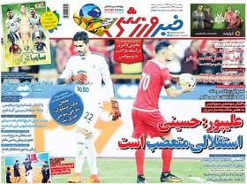 صفحه اول روزنامه های ورزشی چاپ 23خرداد