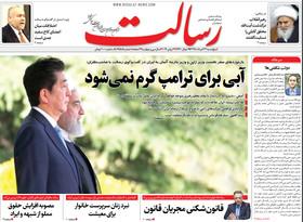 صفحه اول روزنامه های سیاسی اقتصادی و اجتماعی سراسری کشور چاپ 23 خرداد