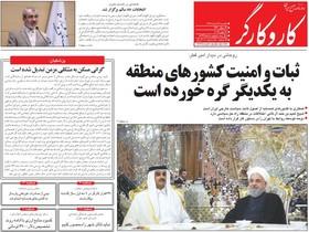 صفحه اول روزنامه های سیاسی اقتصادی و اجتماعی سراسری کشور چاپ 26 خرداد