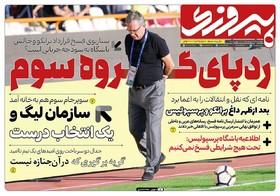 صفحه اول روزنامه های ورزشی چاپ 27خرداد