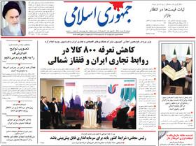 صفحه اول روزنامه های سیاسی اقتصادی و اجتماعی سراسری کشور چاپ 27 خرداد