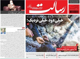 صفحه اول روزنامه های سیاسی اقتصادی و اجتماعی سراسری کشور چاپ 3تیر