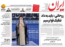 صفحه اول روزنامه های سیاسی اقتصادی و اجتماعی سراسری کشور چاپ 6 تیر