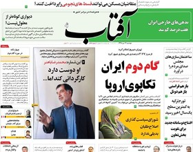 صفحه اول روزنامه های سیاسی اقتصادی و اجتماعی سراسری کشور چاپ 17تیر