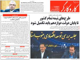 صفحه اول روزنامه های سیاسی اقتصادی و اجتماعی سراسری کشور چاپ 19تیر