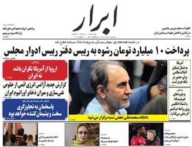 صفحه اول روزنامه های سیاسی اقتصادی و اجتماعی سراسری کشور چاپ 20تیر