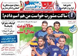 صفحه اول روزنامه های ورزشی چاپ 20 تیر