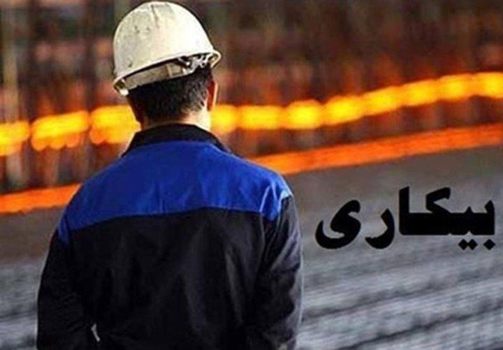 بیکاران ایرانی