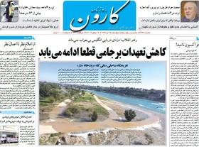 صفحه اول روزنامه های سیاسی اقتصادی و اجتماعی سراسری کشور چاپ 26تیر