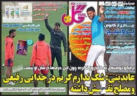 صفحه اول روزنامه های ورزشی چاپ 29 تیر