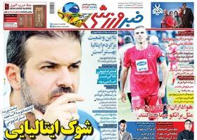 صفحه اول روزنامه های ورزشی چاپ 22 مرداد