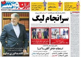 صفحه اول روزنامه های ورزشی چاپ 23 مرداد