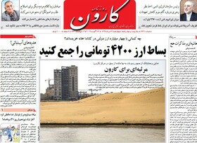 صفحه اول روزنامه های سیاسی اقتصادی و اجتماعی سراسری کشور چاپ 23مرداد