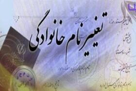 کدام فامیلی ها در ایران بیشتر از همه تکرار شده اند؟