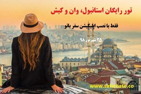 """تور رایگان استانبول از """"سفر باتو"""" بگیر"""