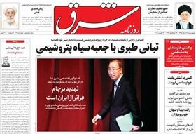 صفحه اول روزنامه های سیاسی اقتصادی و اجتماعی سراسری کشور چاپ 30مرداد