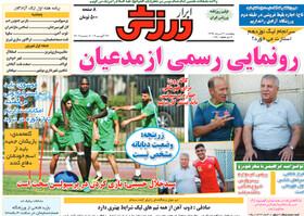 صفحه اول روزنامه های ورزشی چاپ 31 مرداد