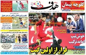 صفحه اول روزنامه های ورزشی چاپ 2 شهریور
