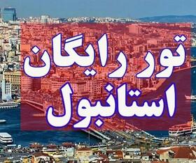 """کاملا مجانی برو استانبول ، با نصب اپ """"سفر باتو"""""""