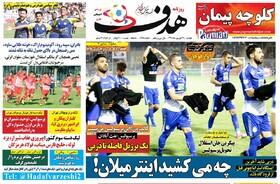 صفحه اول روزنامه های ورزشی چاپ 25 شهریور