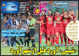 صفحه اول روزنامه های ورزشی چاپ 26 شهریور