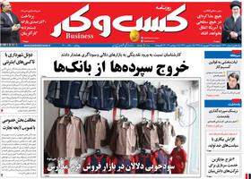 صفحه اول روزنامه های سیاسی اقتصادی و اجتماعی سراسری کشور چاپ 27شهریور