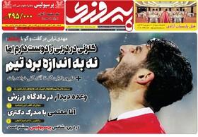 صفحه اول روزنامه های ورزشی چاپ 28 شهریور