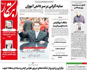 صفحه اول روزنامه های سیاسی اقتصادی و اجتماعی سراسری کشور چاپ 30شهریور