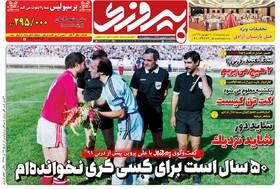 صفحه اول روزنامه های ورزشی چاپ 30 شهریور