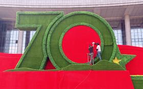 (تصاویر) کارکنان چینی در حال کار روی نماد هفتادمین سال روز ملی چین در جینگسو