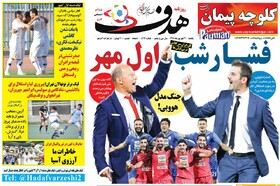 صفحه اول روزنامه های ورزشی چاپ 31 شهریور