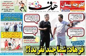 صفحه اول روزنامه های ورزشی چاپ 17 مهر