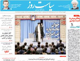 صفحه اول روزنامه های سیاسی اقتصادی و اجتماعی سراسری کشور چاپ18 مهر