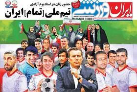 صفحه اول روزنامه های ورزشی چاپ 18 مهر