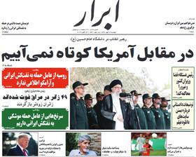 صفحه اول روزنامه های سیاسی اقتصادی و اجتماعی سراسری کشور چاپ 22 مهر