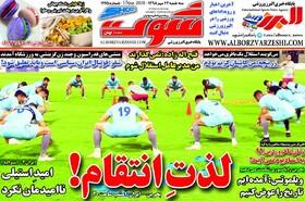 صفحه اول روزنامه های ورزشی چاپ 23 مهر